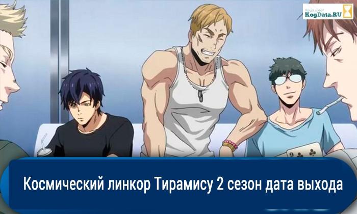 Космический линкор Тирамису 14 серия, 2 сезон дата выхода