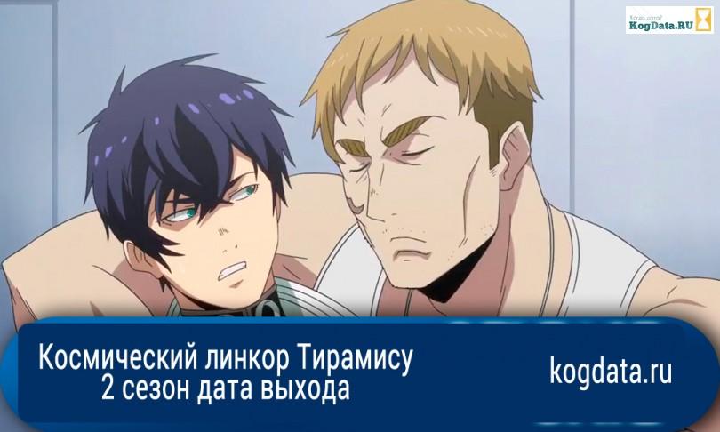 Космический линкор Тирамису 2 сезон аниме