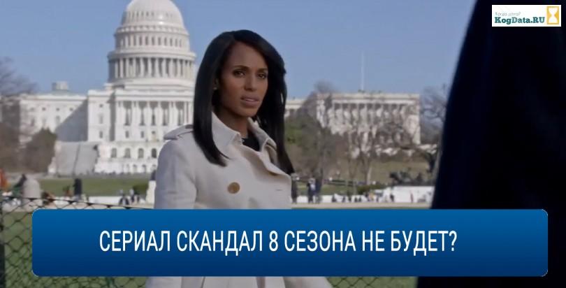 Скандал 8 сезон сериала