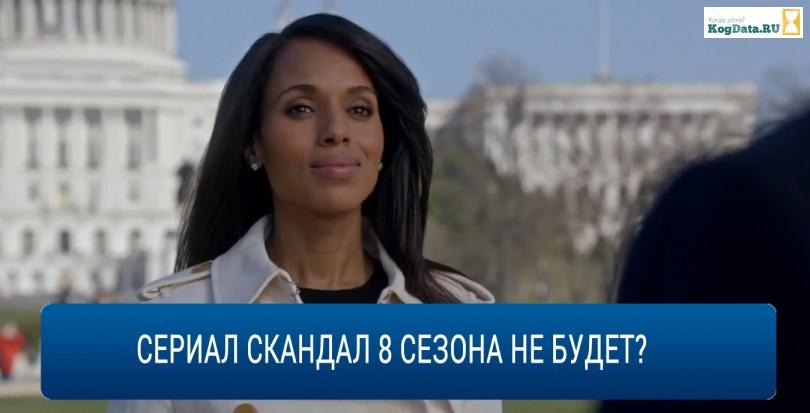 сериал скандал 2018 как зовут главную актрису