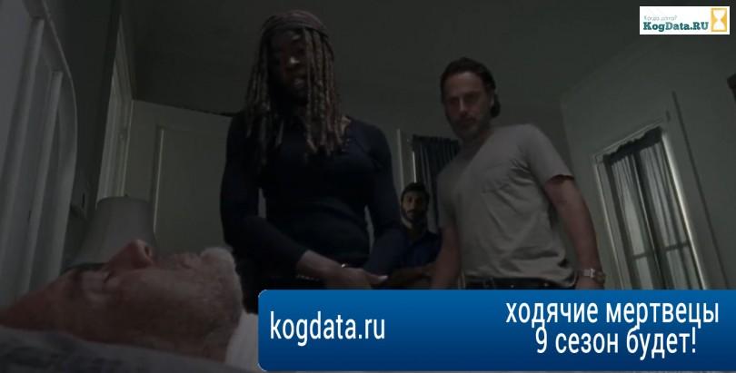 ходячие мертвецы 9 сезон 1 серия на русском дата выхода