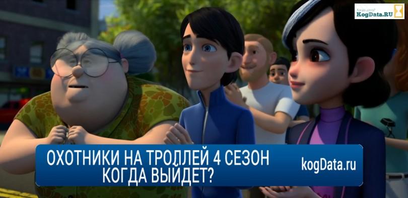 Охотники на троллей 3-4 сезон новые серии