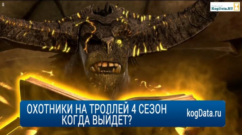 охотники на троллей 3 4 сезон мультсериал 2018