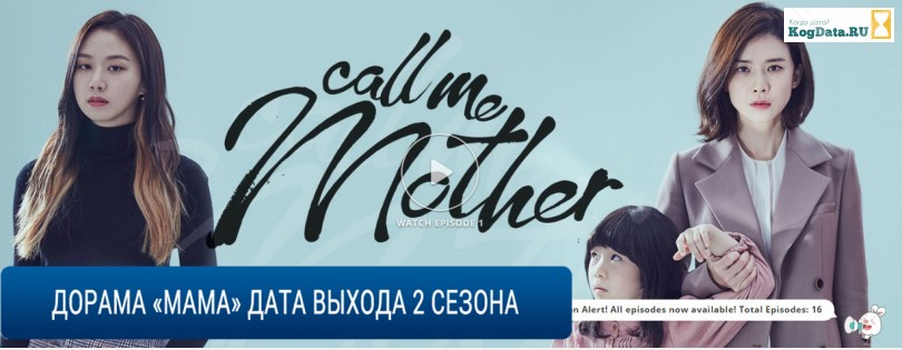 мама дорама 2018 корейская 2 сезон дата выхода 17 серии