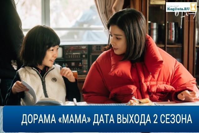 Мама 2 сезон дорамы, 17 серия