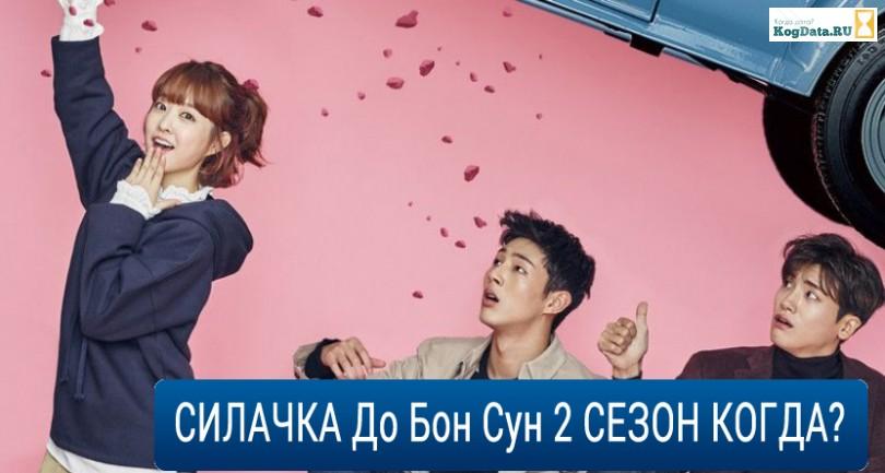 Силачка До Бон Сун 2 сезон, продолжение дорамы