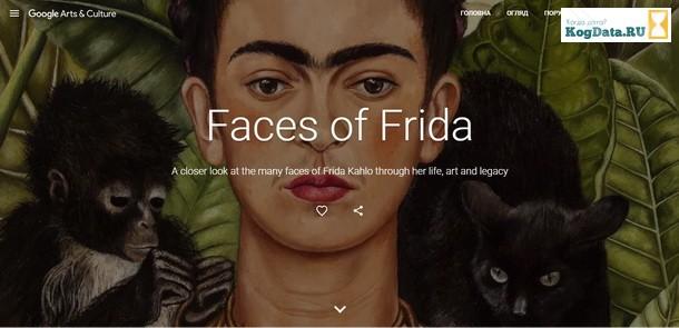 Google Arts & Culture собрал онлайн-коллекцию работ Фриды Кало