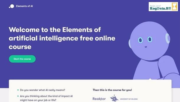 Хельсинкский университет запустил бесплатный курс об искусственном интеллекте