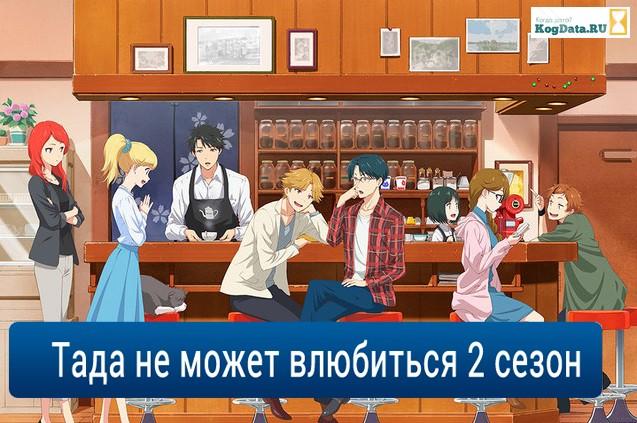 Тада не может влюбиться 2 сезон аниме, продолжение