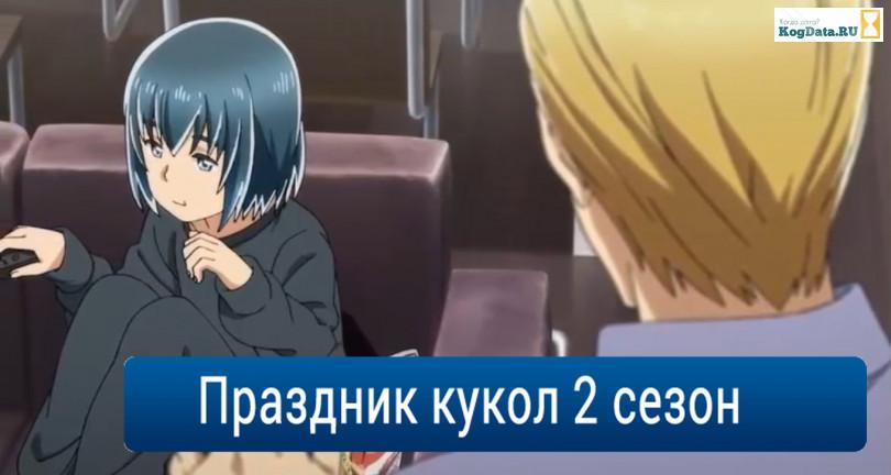 Праздник кукол 2 сезон аниме, продолжение
