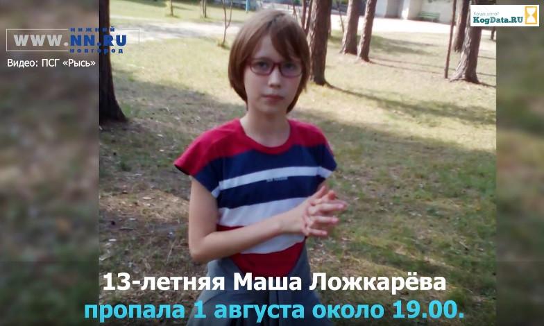Поиски Марии Ложкаревой!