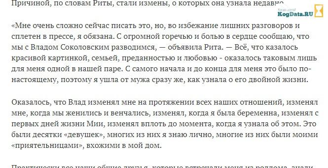 Рита Дакота развод ~ правда!
