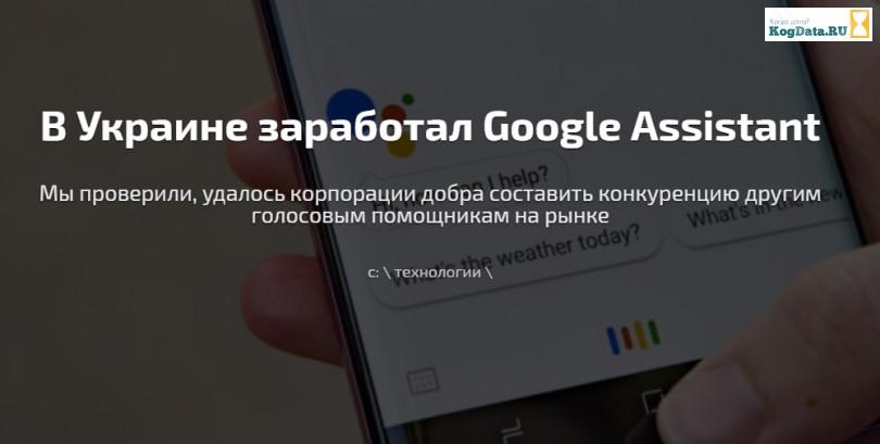 В Украине заработал Google Assistant