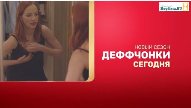 Деффчонки 6 сезон 7, 8 серия 15.08.2018