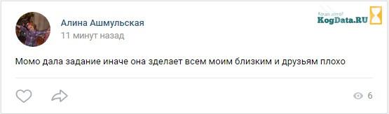 Момо Ватсап - номер телефона реального MOMO заблокировали