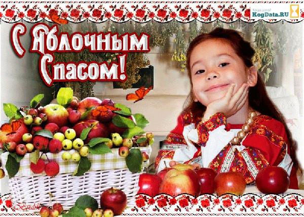 поздравления с яблочным спасом 2018 преображение господне