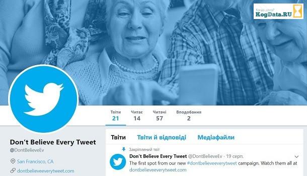 В Twitter и YouTube запустили фейковых информационную кампанию «Не верь каждому твиту»