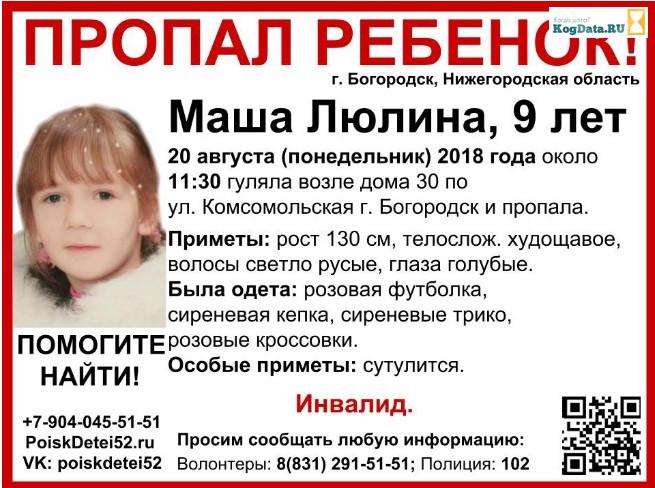 Маша Люлина найдена? Последние новости сегодня