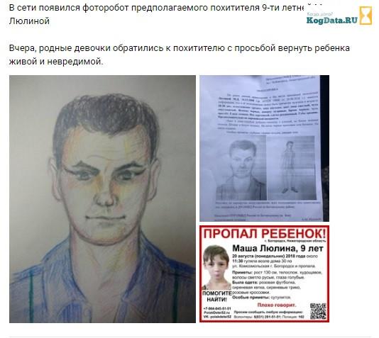 Поиски Маши Люлиной Богородск