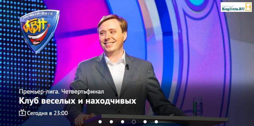 КВН 25 августа 2018 высшая лига премьер 25 08 18 последний выпуск 1tv