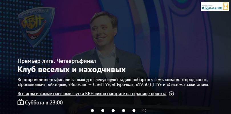 КВН 25.08.2018 высшая премьер-лига вторая 1/4