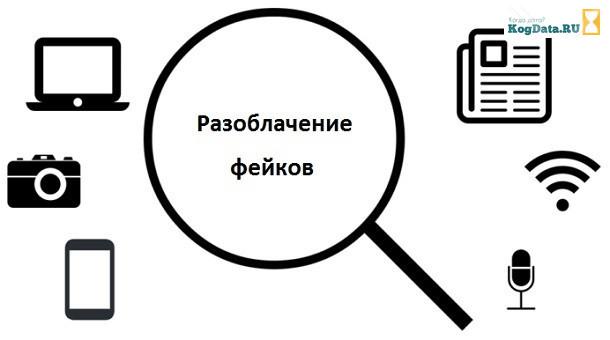 Соучредитель StopFake написала пособие о распознавании фейков