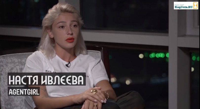 Настя Ивлеева интервью с Дудем