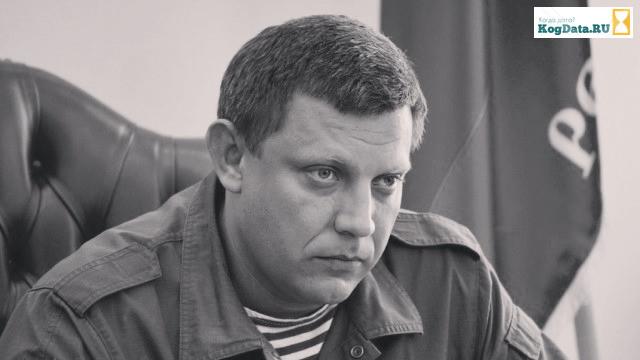 Захарченко убили 31 августа 2018: последние новости ДНР