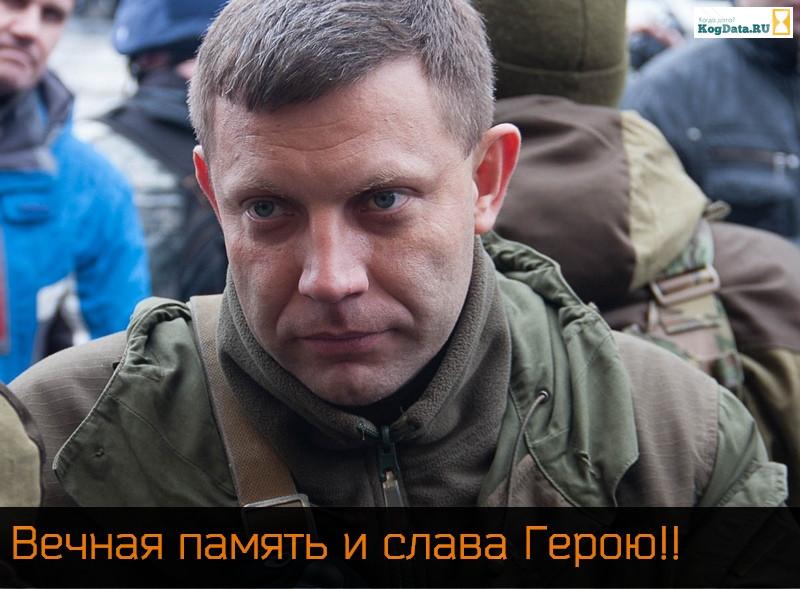 Захарченко убили кто днр новости 31 августа 2018