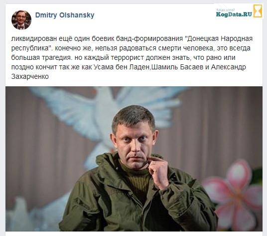 Глава ДНР Захарченко убит. Убийство Захарченко Донецк последние новости