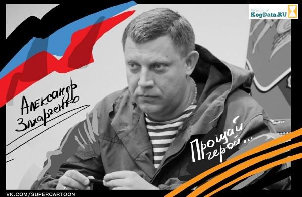 александр захарченко биография фото жена и его википедия