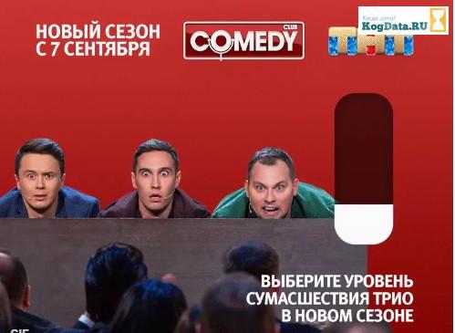 Камеди Клаб 16 сезон (2018) — музыка и песни ТНТ