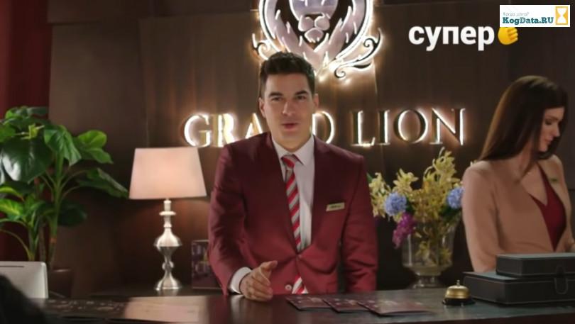 Отель Гранд Лион (2018) сериал — музыка, OST треки и песни