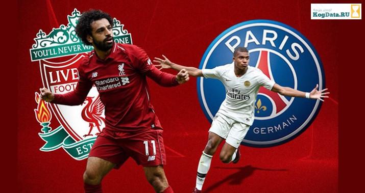 Ливерпуль ПСЖ 18 сентября Лига Чемпионов смотреть