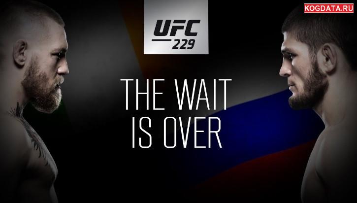 UFC 229 прямая трансляция 07.10.2018 онлайн