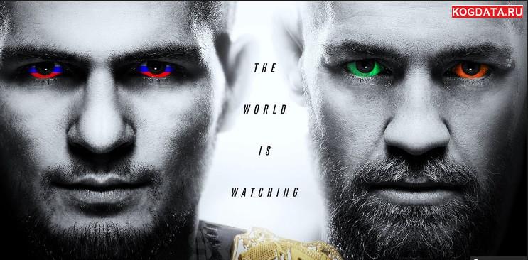 UFC 229 Нурмагомедов МакГрегор: видео запись боя 2018