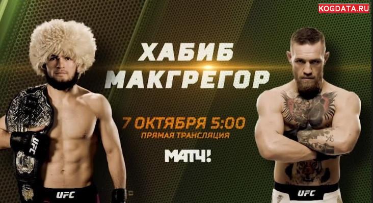 Бой Хабиба и Конора: прямая трансляция эфир UFC 229