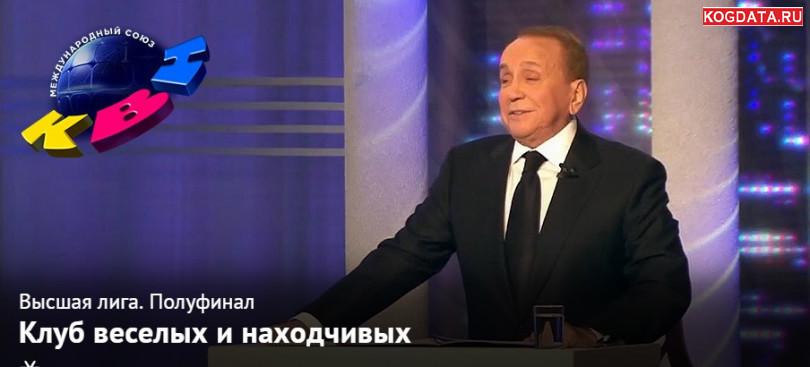 КВН 14.10 18 высшая лига 2018 полуфинал