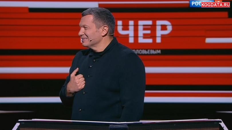 Вечер с Владимиром Соловьевым 17 10 2018 выпуск сегодня