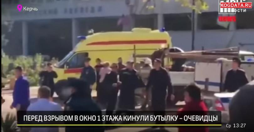 Теракт в Керчи 17 октября 2018 (колледж, жертвы)