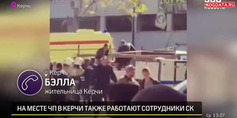 Керчь теракт, взрыв 17 октября 2018: Владислав Росляков
