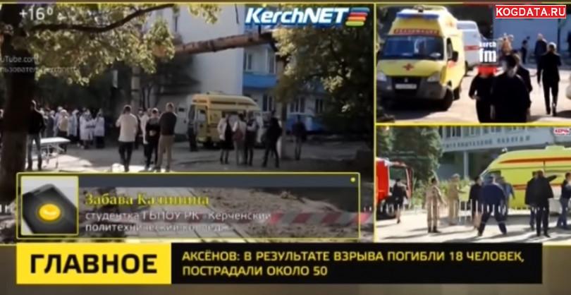 Керчь— теракт, новости Крыма 17 октября