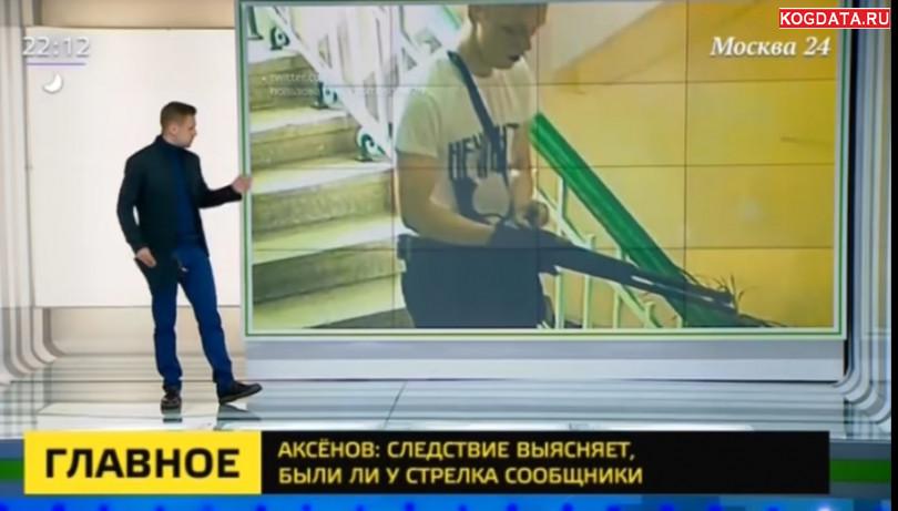 Трагедия в Керчи: Владислав Росляков, список погибших в Керчи