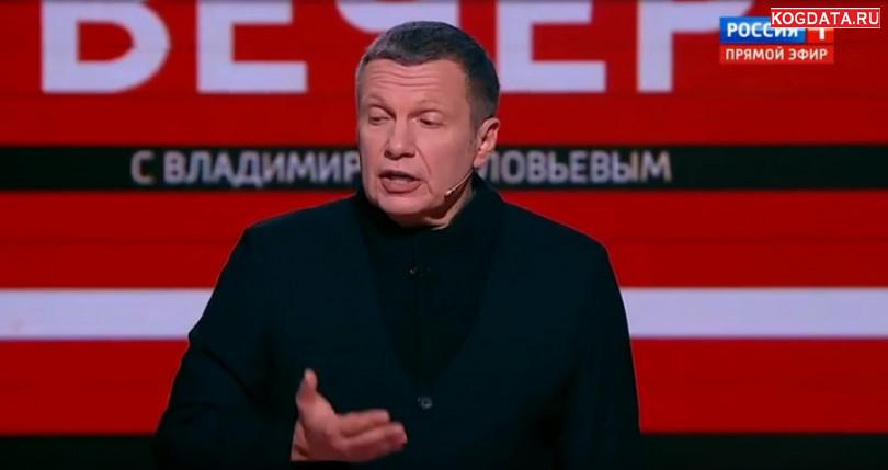 Вечер с Соловьевым 25 октября 2018 (25.10 18) последний выпуск сегодня