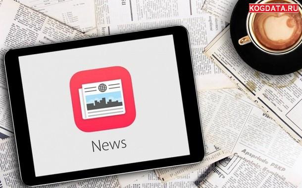 Apple News нарастил аудиторию 90 млн постоянных читателей