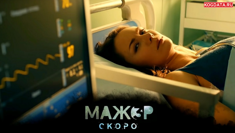 Мажор 3 сезон 1 серия 29.10 18 онлайн