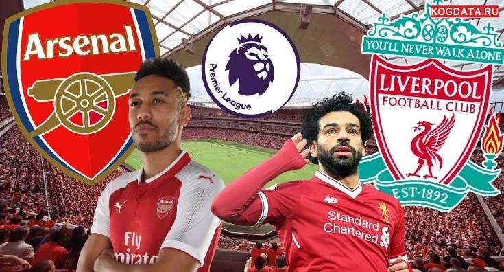 Матч ТВ онлайн Арсенал Ливерпуль 3 ноября 2018 прямая трансляция