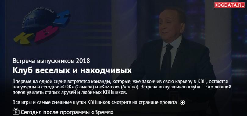 квн 4 ноября 2018 голосящий кивин 04.11 18 дата эфира онлайн