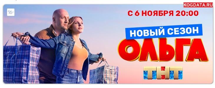 Ольга 3 сезон 2 серия 6 ноября 2018 новый сезон онлайн ТНТ Ольга 42 серия 06.11 18