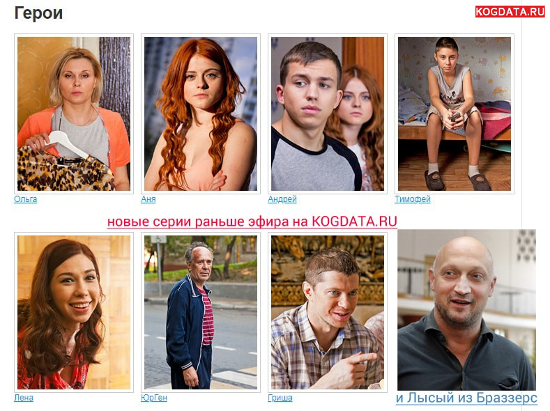 Ольга 3 сезон новые актеры и роли 2018 сериал